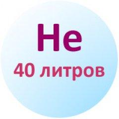 Гелий 40 л